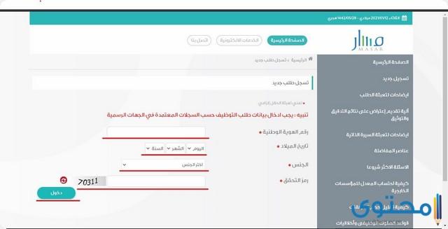 كيفية التقديم على وظائف جدارة 1443 موقع محتوى