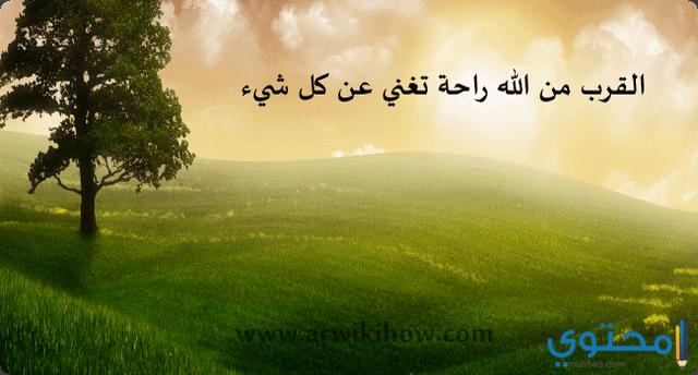 التقرب من الله
