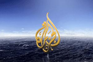 تردد قنوات الجزيرة 2017 جميع الاقمار