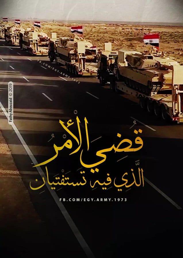 عبارات عساكر خلفيات عسكرية للجيش المصري