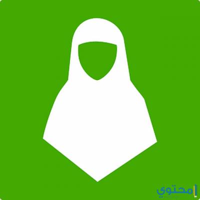 اذاعة مدرسية عن الحجاب
