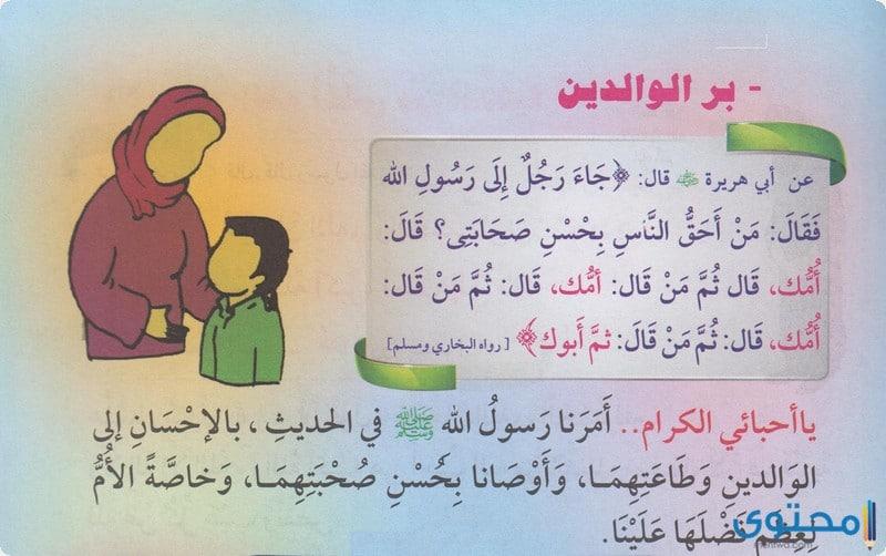 عقوق الوالدين