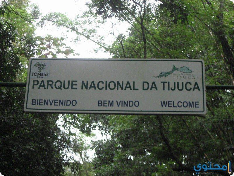 الحديقة الوطنية تيجوكا