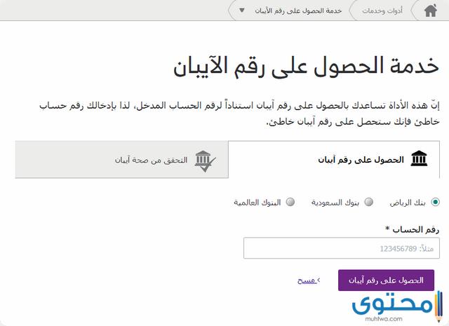 الحساب البنكي بنك الرياض