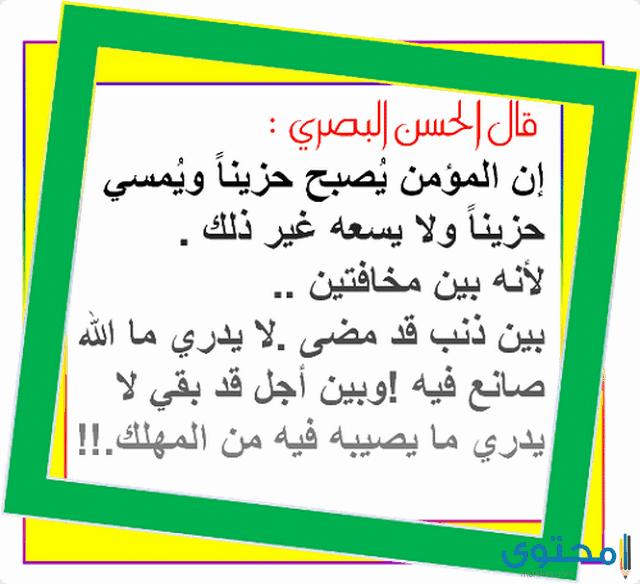 اقوال الحسن البصري عن الاستغفار
