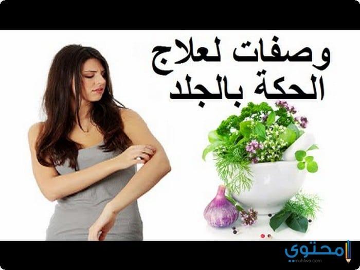 علاج الحكة المستمرة في الجسم