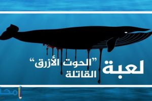 ما هي لعبة الحوت الأزرق