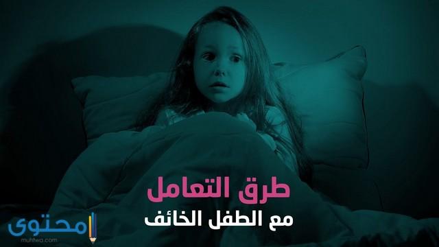 علاج مخاوف الاطفال