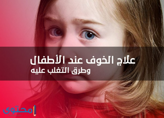طرق التعامل مع خوف الاطفال