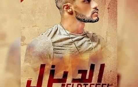 قصة فيلم الديزل لمحمد رمضان 2018