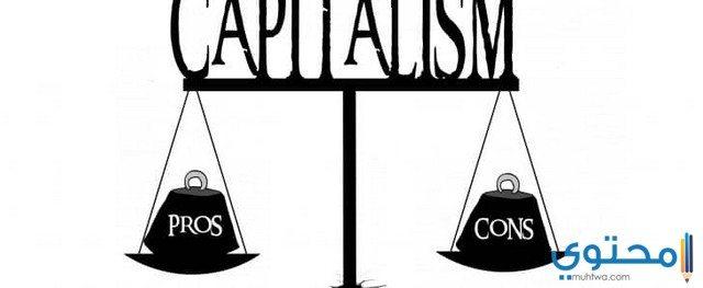 ما هو مفهوم النظام الرأسمالي