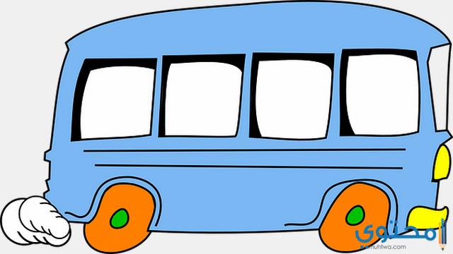 الرحلة المدرسية
