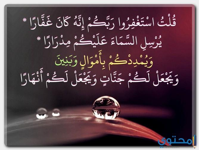 آيات عن الرحمة والمغفرة