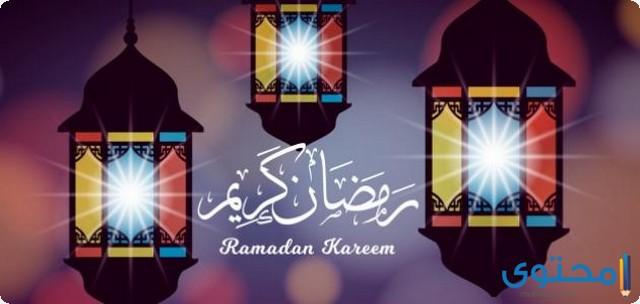 الرد على كلمة رمضان كريم