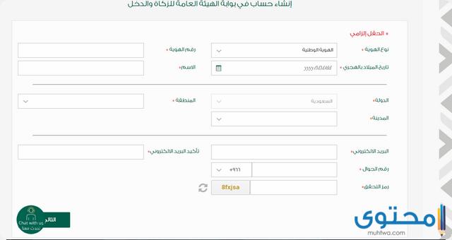 طرق التحقق من الرقم الضريبي للافراد في السعودية - موقع محتوى