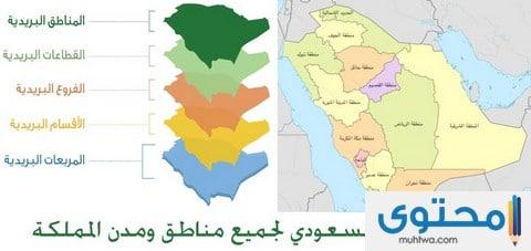 الرمز البريدي الصحيح للسعودية