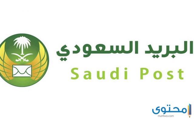 الرمز البريدي في السعودية