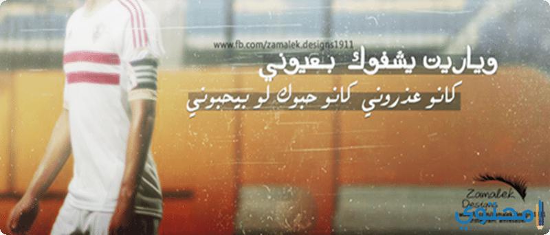 أجمل صور نادي الزمالك 2022 Zamalek SC - موقع محتوى