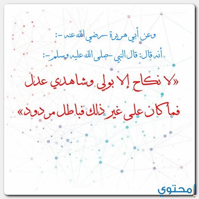 شروط الزواج في الإسلام
