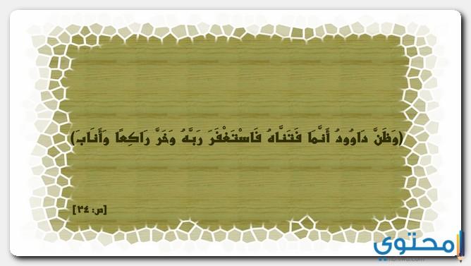 سورة (ص)