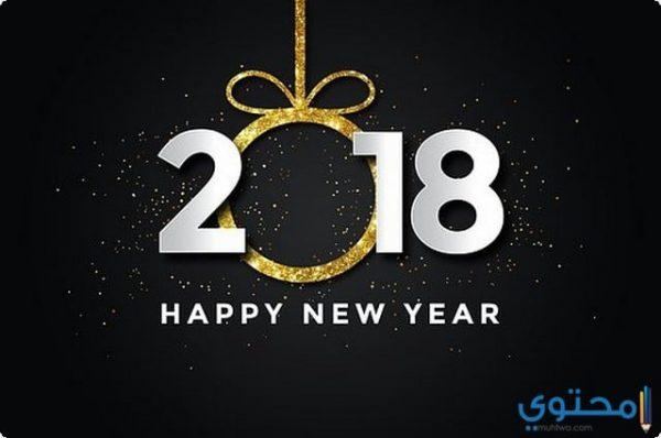 كلمة عن السنة الجديدة
