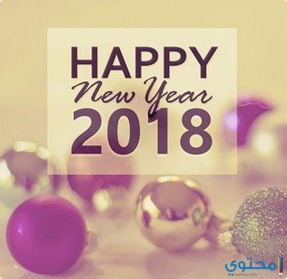 برنامج صباحي عن السنة الجديدة