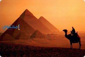 تفسير رؤية السفر إلى مصر فى المنام
