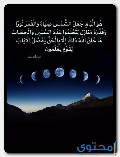 آيات عن الشمس والقمر