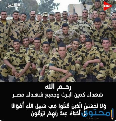 صور الشهيد احمد المنسي