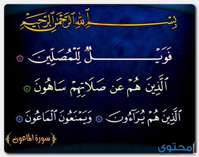 آيات عن الصلاة