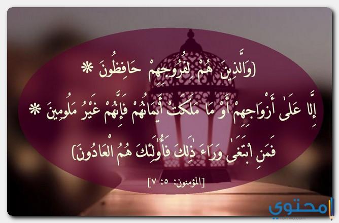 الاستمناء في الإسلام