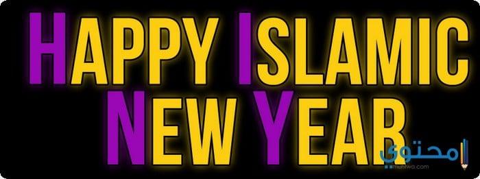 عام هجرى جديد 1439
