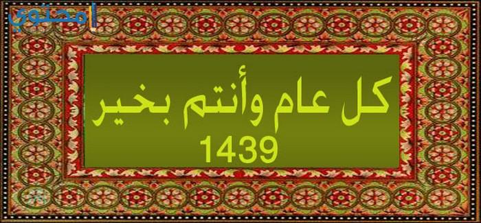 كفرات التهنئة بالعام الهجري الجديد 1441