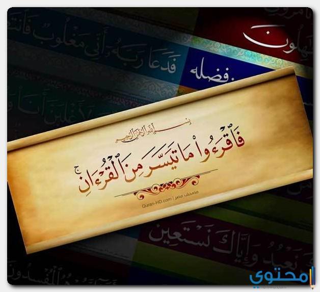 يكون راضيا فتن تنتهك منزل آيات القرآن الكريم Comertinsaat Com