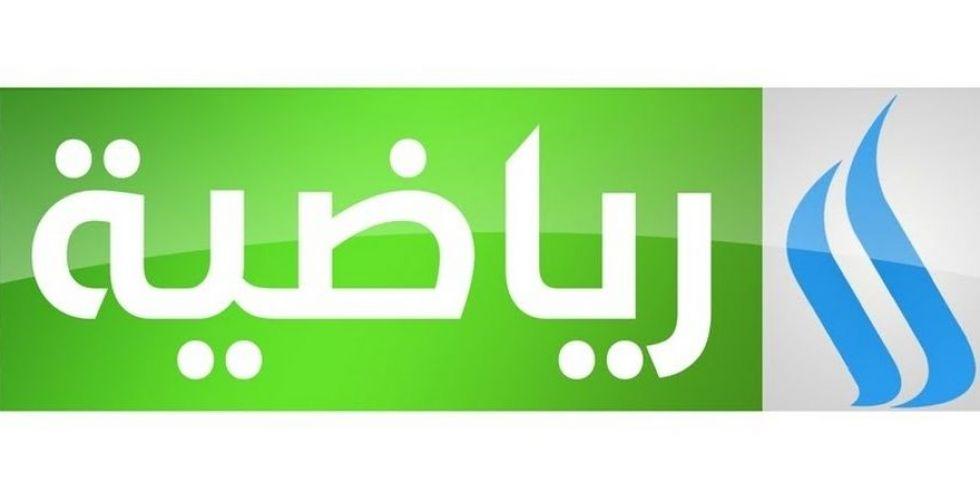 قناة العراقية الرياضية