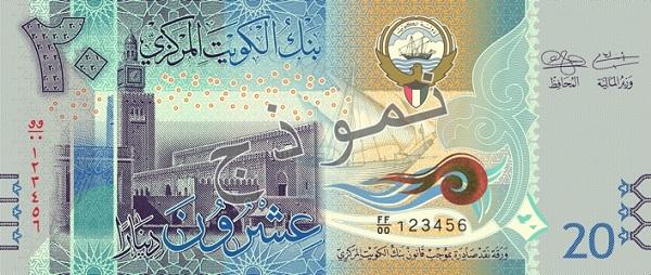 العشرون دينار كويتي