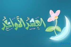 دعاء ليالي العشر الأواخر من رمضان