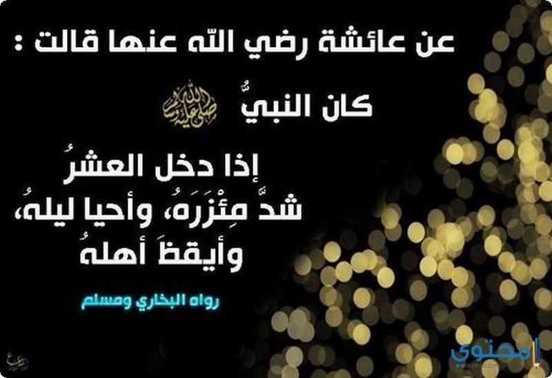 دعاء العشر الاواخر من رمضان
