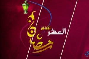 الأعمال المستحبة في العشر الاواخر من رمضان