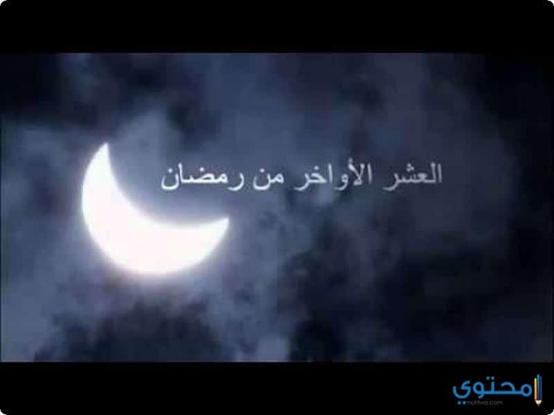 دعاء العشر الاواخر من رمضان افضل ادعية المستجابة في العشر الاواخر