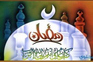 فضل العشر الأوائل من رمضان