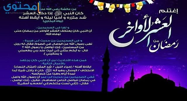 افضل ما قيل في العشر الاواخر من رمضان موقع محتوى