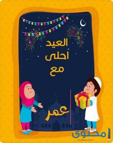 صور العيد احلي 2019