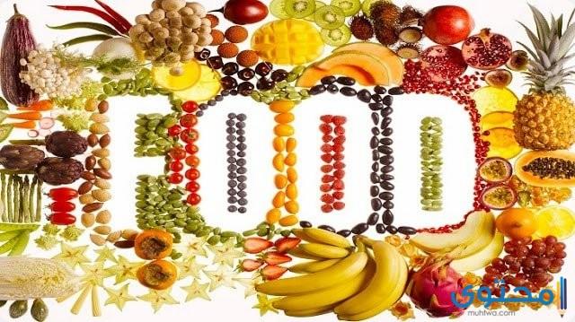 الغذاء الصحي هل تعلم