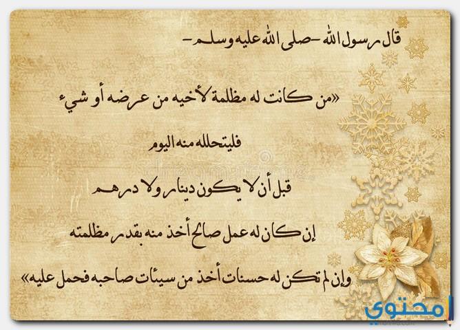 الغيبة في الإسلام