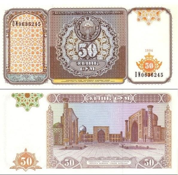 الفئات النقدية التي تنقسم إليها عملة السوم الأوزباكي