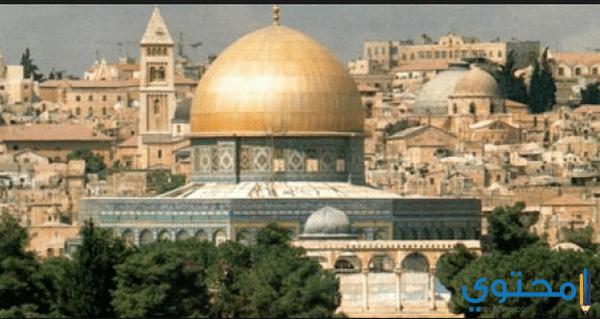 قصيدة عن القدس