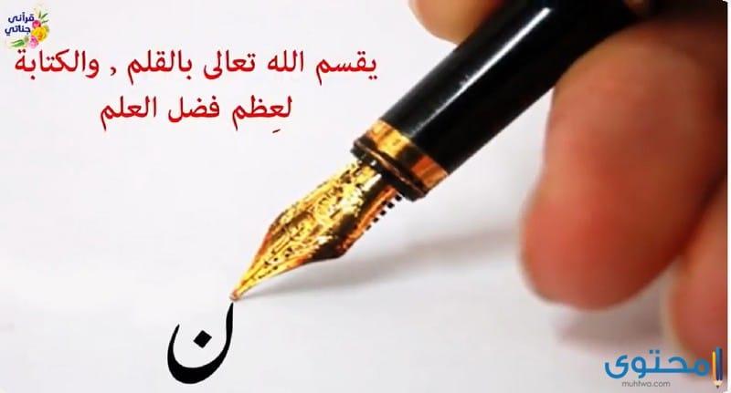 فضل سورة القلم