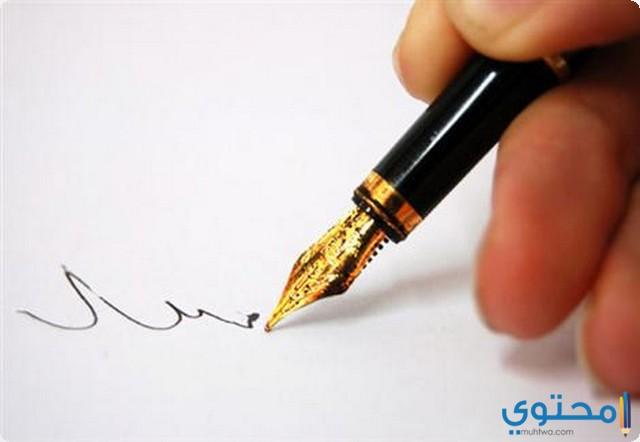 حلم القلم