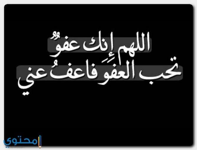 اللهم انك عفو كريم تحب العفو فاعف عنا